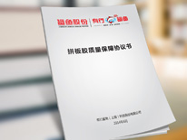 质量保障协议书